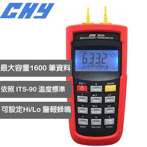 CHY 多功能記錄溫度計 CHY-806A