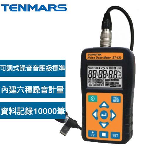 Tenmars 泰瑪斯 ST-130 二合一噪音劑量計