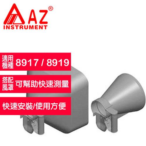 AZ(衡欣實業) AZ 8916R圓形方形風罩組