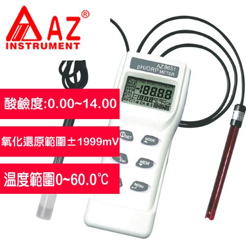 AZ(衡欣實業) AZ 8651氧化還原/酸鹼度兩用儀錶