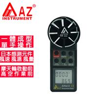 AZ(衡欣實業) AZ 8906 高精度扇葉式風速計