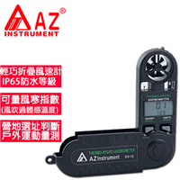 AZ(衡欣實業)  AZ 8918 風寒指數風速計