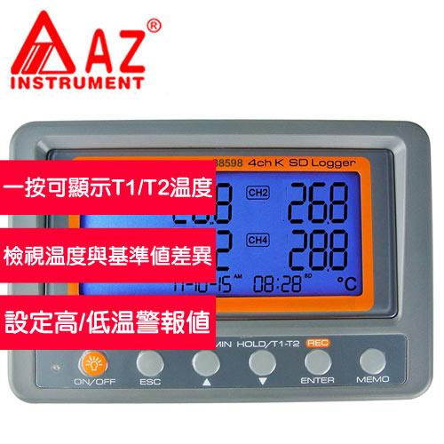 AZ(衡欣實業) AZ 88598高精度4通道K型溫度SD卡記錄器