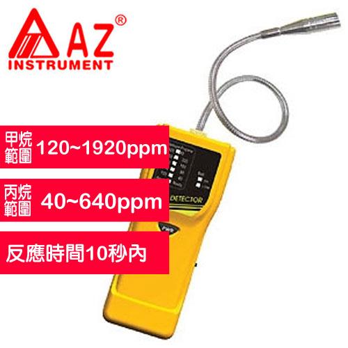 AZ(衡欣實業) AZ 7201 經濟型瓦斯洩漏檢測儀