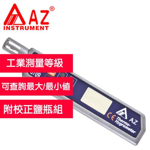 AZ(衡欣實業) AZ 8709 高性價比筆型濕度計