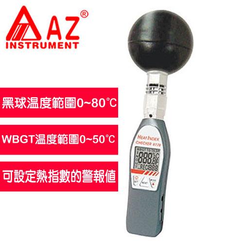 AZ(衡欣實業) AZ 8778高精度熱中暑指數計