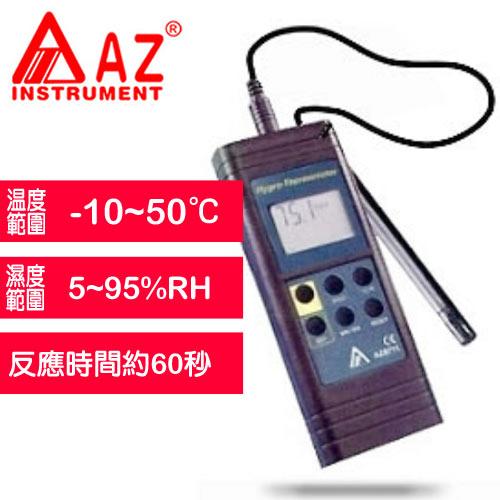 AZ(衡欣實業) AZ 8711 超高性價比溫濕度計