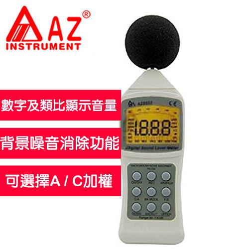 AZ(衡欣實業)  AZ 8922 高精度數位式噪音計