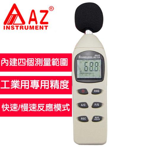AZ(衡欣實業) AZ 8925 經濟型數位噪音計