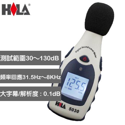 HILA HA-5030 數字噪音計