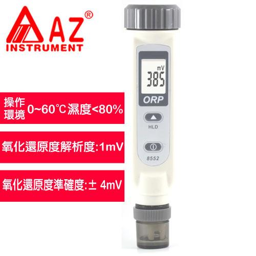 AZ(衡欣實業) AZ 8552 超值氧化還原度水質筆