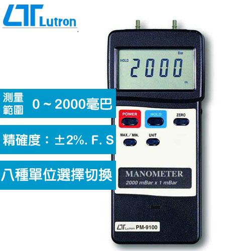 Lutron 壓力/差壓計 PM-9100