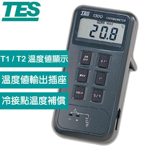 TES泰仕 數位式溫度錶 TES-1300