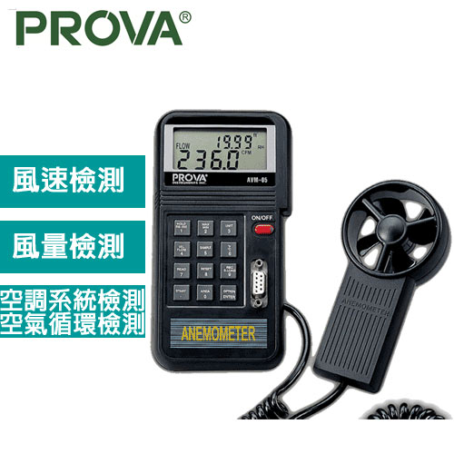 PROVA 風速計  AVM-05