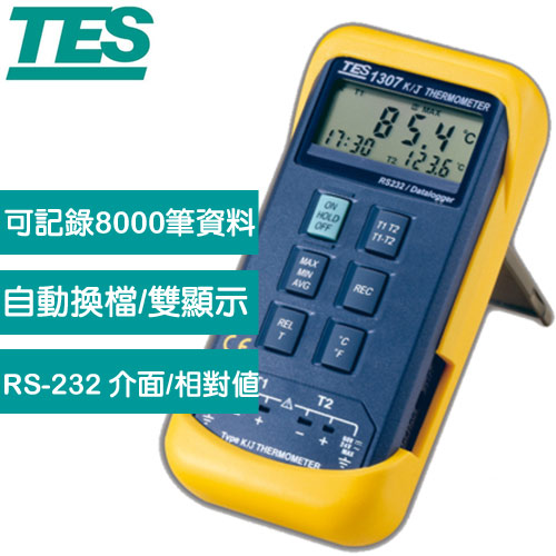 TES泰仕 記憶式溫度錶 TES-1307 K/J