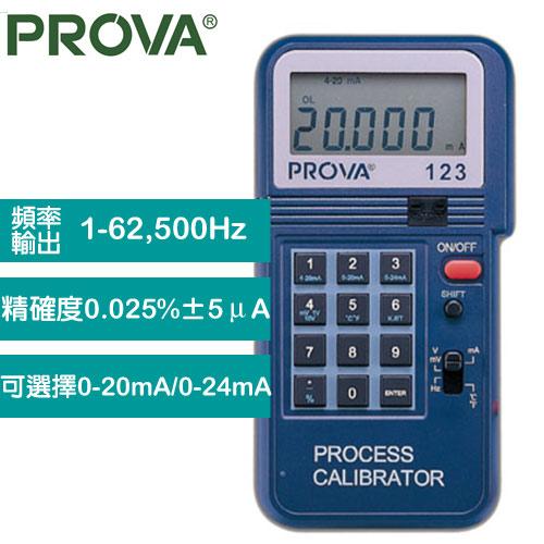 PROVA 多功能校正器 PROVA-123