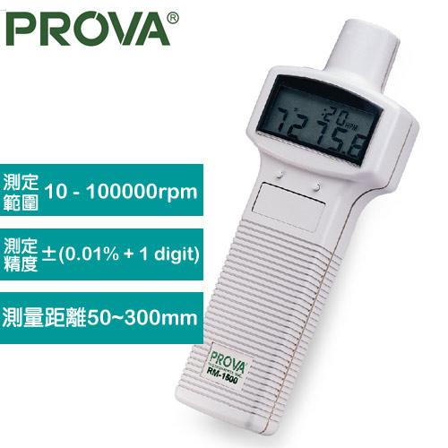 PROVA 數位式非接觸式轉速計 RM-1500