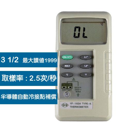 Tenmars泰瑪斯 YF-160A  K型數位溫度錶