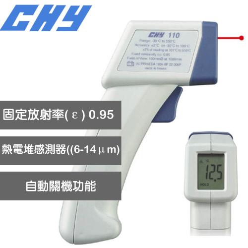CHY CHY-110 550℃紅外線溫度計
