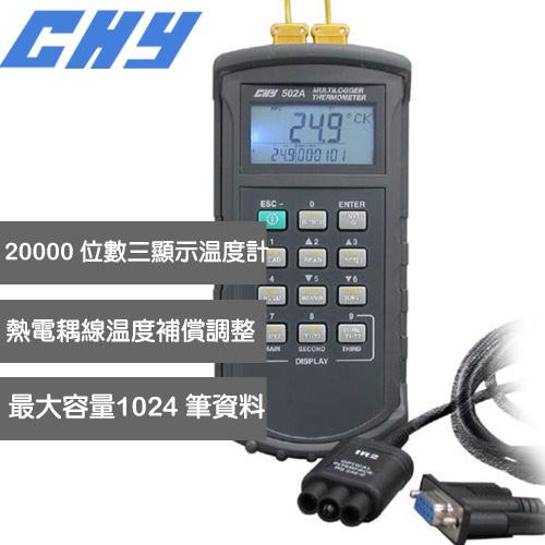 CHY 多型式熱電耦溫度錶及資料記錄器 CHY-502A