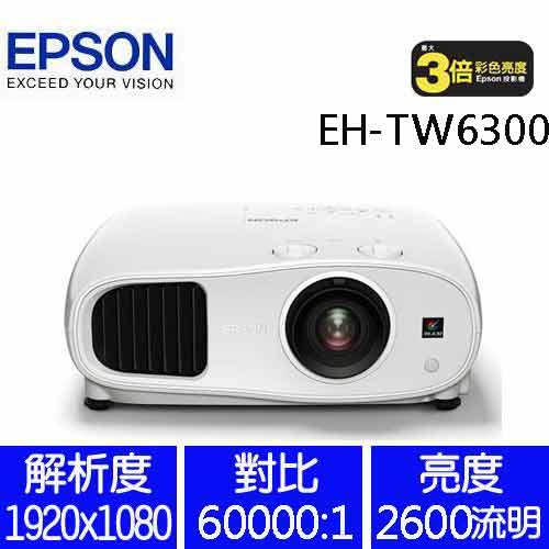 【家用】EPSON EH-TW6300 家庭劇院3D投影機【送日本利尻染髮劑】