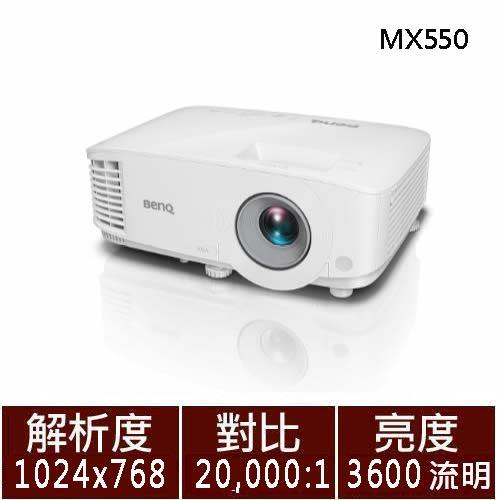 【商務】BENQ MX550 長效節能高亮商用投影機