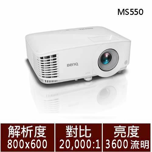 【商務】BENQ MS550 高亮商用投影機