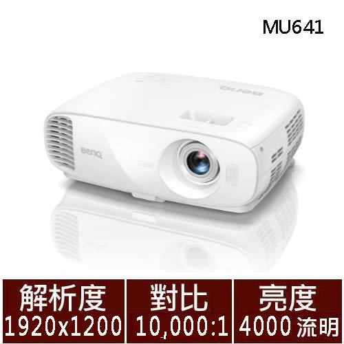 【商務】BENQ MU641 高亮商用投影機