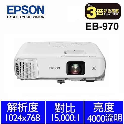 【商務】EPSON EB-970 商務專業投影機