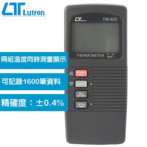 Lutron 雙組溫度計 TM~925