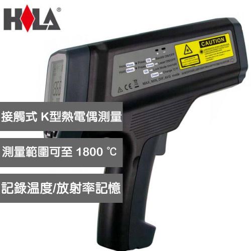 HILA 1800℃ 紅外線溫度測量儀