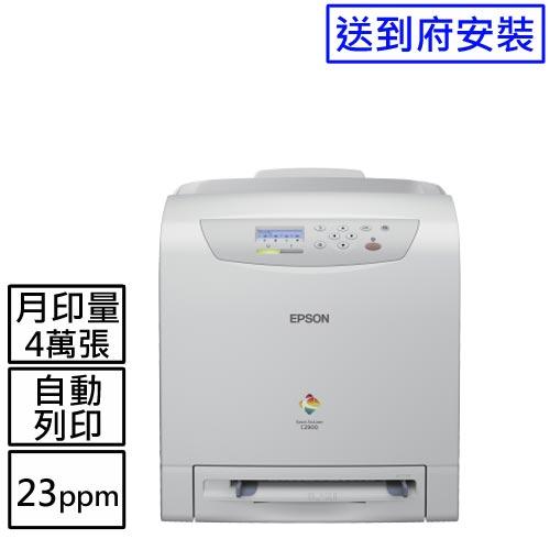EPSON 彩色網路印表機 C2900N
