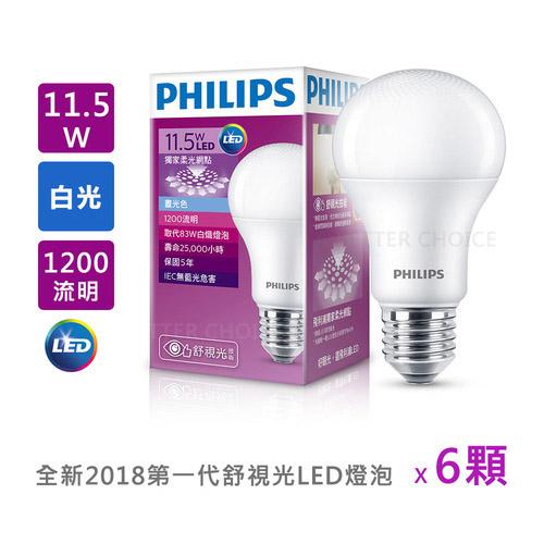 PHILIPS飛利浦 11.5W LED廣角燈泡 白光 6入組