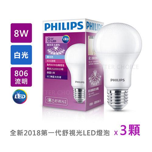 PHILIPS飛利浦  8W LED廣角燈泡 白光 3入組