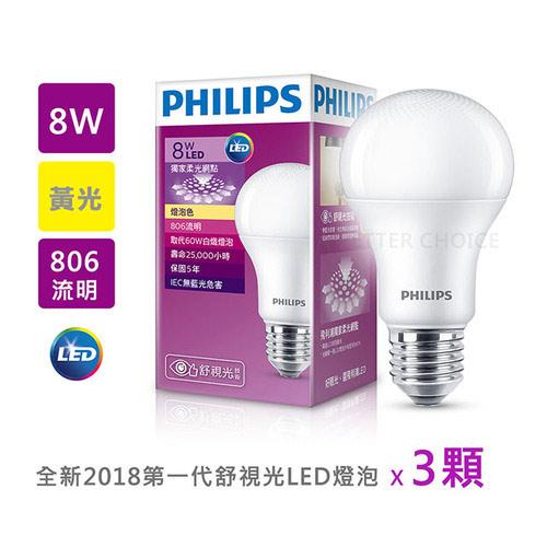 PHILIPS飛利浦 8W LED廣角燈泡 黃光 3入組