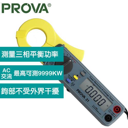 PROVA 電力諧波及漏電鉤錶 PROVA 21 (50A)