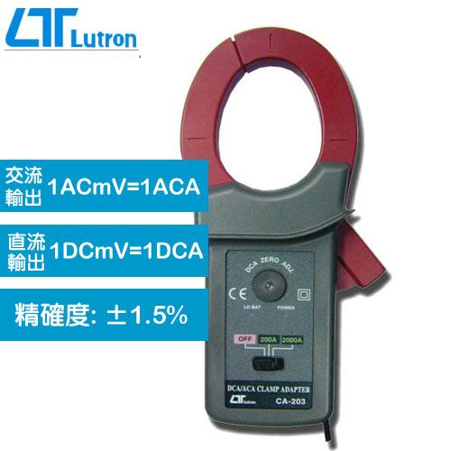 Lutron 交直流電流鉤部轉換器 CA-203