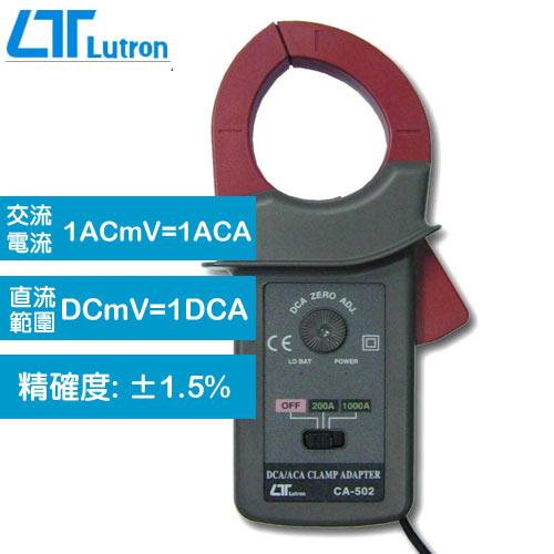 Lutron 交直流電流鉤部轉換器 CA-502
