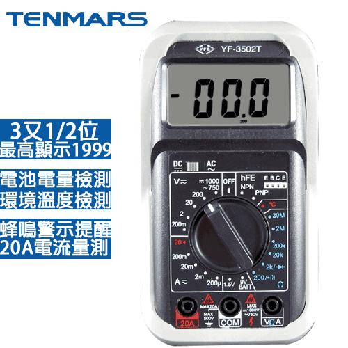 TENMARS泰瑪斯 數位3 1/2三用電錶+溫度 YF-3502T