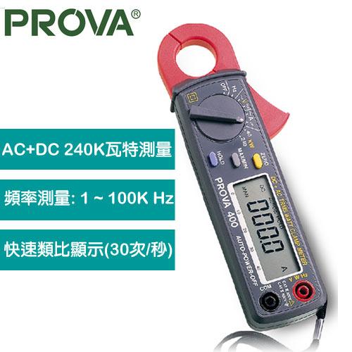 PROVA 交直流瓦特鉤錶 PROVA 400
