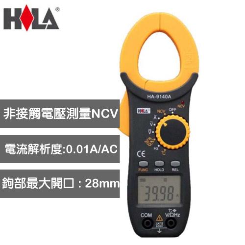 HILA海碁 多功能數位交流鉤錶 HA-9140A