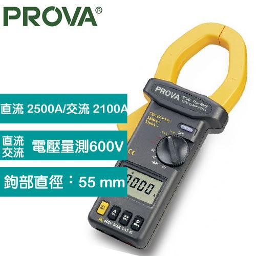 PROVA 大電流鉤錶 PROVA 2000