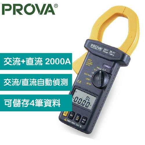PROVA 三相鉤式電力計 PROVA 6601