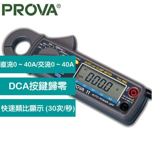 PROVA 微電流交直流鉤錶  PROVA 11