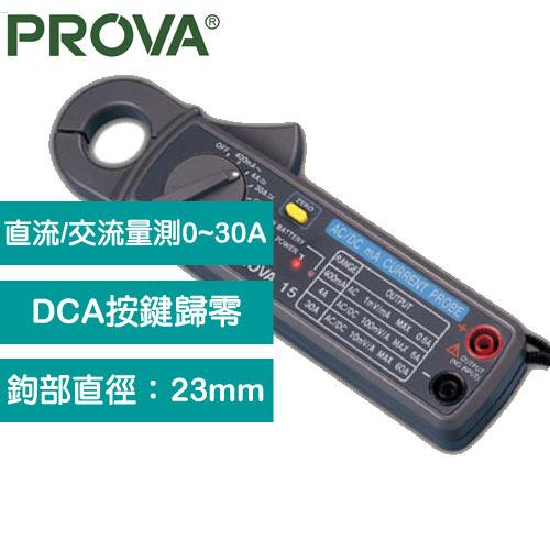 PROVA 微電流交直流鉤部 PROVA 15