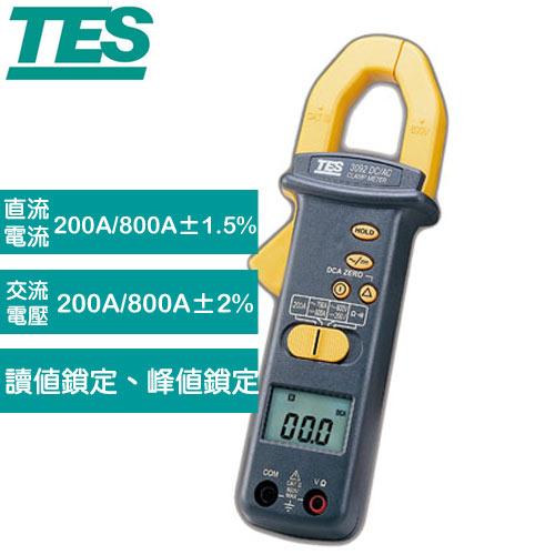 TES泰仕 交直流數位鉤錶 TES-3092