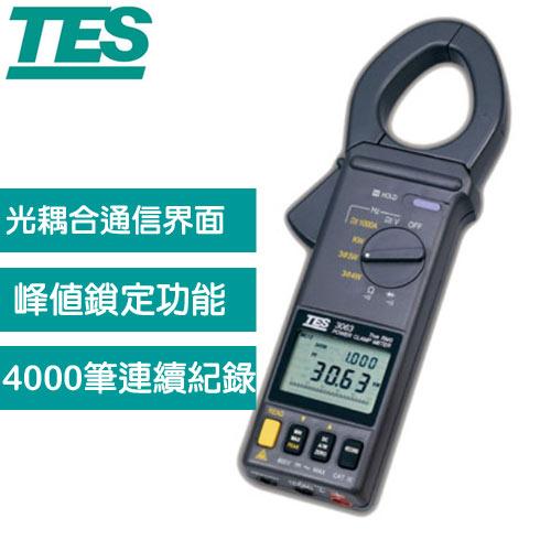 TES泰仕 交流、直流功率鉤錶 TES-3063