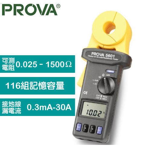 PROVA 鉤式接地電阻計 PROVA 5601
