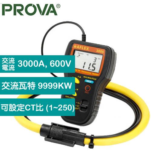 PROVA 交流諧波分析撓性鉤表 AFLEX-3005