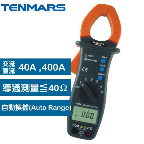 TENMARS泰瑪斯 自動換檔AC/DC數位鉤錶 TM-13E